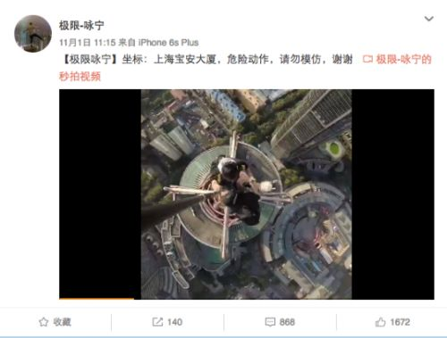 A Chinese 'Rooftopper' Has Fallen to His Death While Scaling a Skyscraper